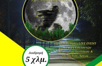 2ος Αγώνας Πάρκου «Νυχτερινές Διαδρομές»