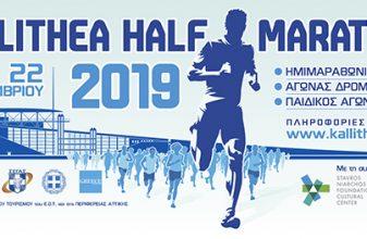 1ος Ημιμαραθώνιος Καλλιθέας 2019 - Kallithea Half Marathon