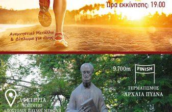 5ος Αγώνας Δρόμου «Το Πέρασμα του Απόστολου Παύλου»