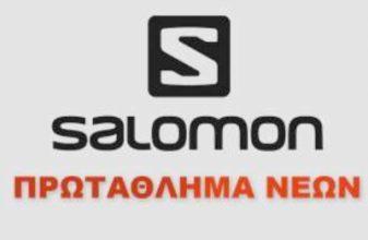 Πανελλήνιο Πρωτάθλημα Νέων by Salomon