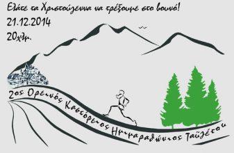 2ος Καστόρειος Ορεινός Ημιμαραθώνιος Ταϋγέτου