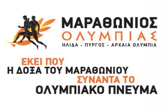 Olympia Marathon 2015