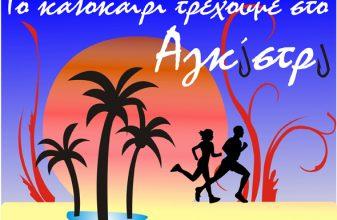 Το καλοκαίρι τρέχουμε στο Αγκίστρι