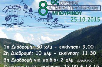 8ος Αγώνας Ορεινού Τρεξίματος Μπούρινου