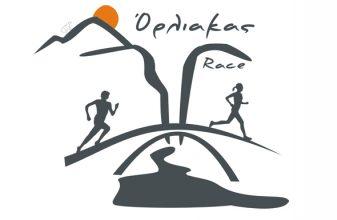 Orliakas race 2020 - Ακύρωση