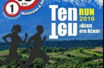Ten Ten Run