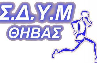 5ος Ημιμαραθώνιος Αγώνας Δρόμου Σχηματαρίου «Αθανασάκης Ελευθέριος»