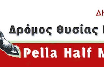Δρόμος Θυσίας Γιαννιτσών - Pella Half Marathon
