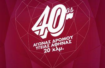 40ος Αγώνας Δρόμου Υγείας Αθήνας 20χλμ.