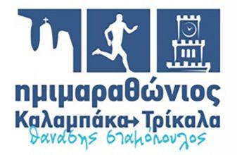 10ος Επετειακός Ημιμαραθώνιος Δρόμος Καλαμπάκα - Τρίκαλα