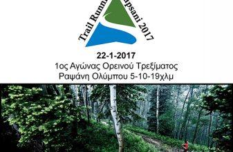 1ος Ορεινός Αγώνας Ραψάνη - Ολύμπου