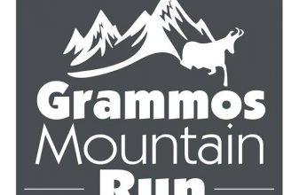 Grammos Mountain Run 2017