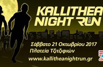 Kallithea Night Run 2017