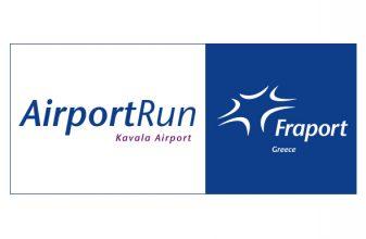 Fraport Greece - Kavala Airport Run