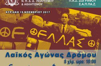 Λαϊκός Αγώνας Δρόμου «Γρηγόρης Λαμπράκης 2017»