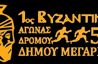 1ος Βυζαντινός Αγώνας 50χλμ.