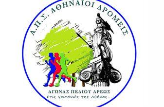 2ος Αγώνας Πεδίου Άρεως «Στις Γειτονιές της Αθήνας»