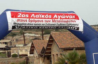 2ος Λαϊκός Αγώνας «στους δρόμους των Μεταλλωρύχων»