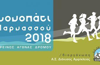 Μονοπάτι Παρνασσού 2018 - 2η ημέρα