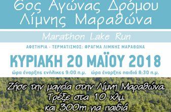 6ος Αγώνας Δρόμου Λίμνης Μαραθώνα