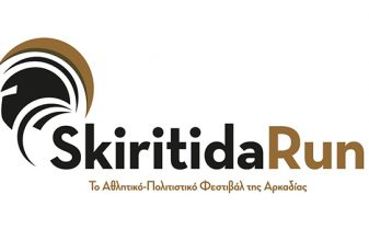Skiritida Run #3