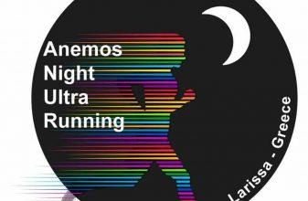 3ος Άνεμος Night Ultra