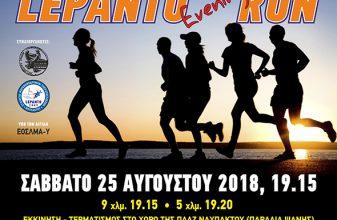1st Lepanto Evening Run 2018