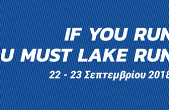 12ος Γύρος Λίμνης Ιωαννίνων - Ημέρα 1η