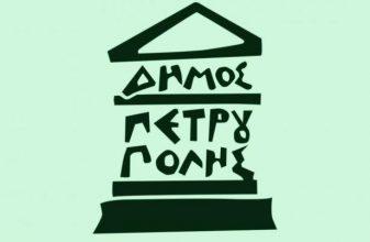 1ος Αγώνας Δρόμου Πετρούπολης «Ν. Παξιμαδάς»