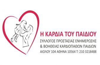 5ος Αγώνας Δρόμου «Η Καρδιά του Παιδιού»
