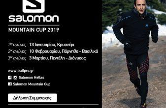 Salomon Mountain Cup Parnitha 2019