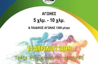 3ος Αγώνας Πεδίου Άρεως «Στις γειτονιές της Αθήνας»