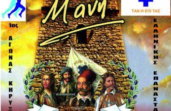 1ος Αγώνας Κήρυξης Ελληνικής Επανάστασης