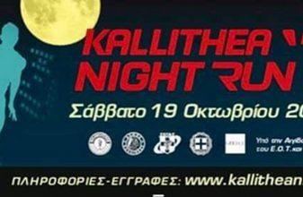 4ο Kallithea Night Run 2019