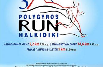 3rd Polygyros Run Halkidiki