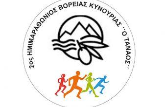 3oς Ημιμαραθώνιος Βορ. Κυνουρίας «Ο Ταναός» - Ακύρωση