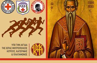6ος Αγώνας Δρόμου Αλληλεγγύης Ενορίας Αγίου Χαραλάμπους