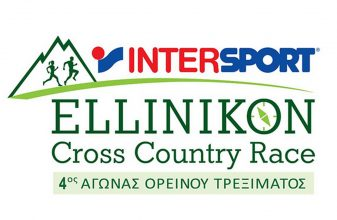 Ellinikon Cross Country Race 2019