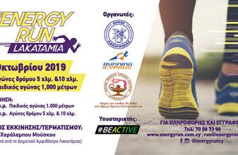 1st Lakatamia Energy Run