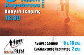 Ikaria Run 2019
