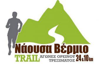 2o Νάουσα Βέρμιο Trail