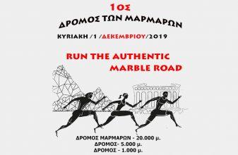 1ος Δρόμος Μαρμάρων 2019