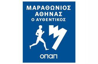 37ος Αυθεντικός Μαραθώνιος Αθήνας