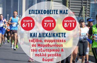 Μεγάλος διαγωνισμός στην Ergo Marathon Expo 2019