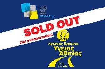 Έκλεισαν οι εγγραφές για τον 37ο Αγώνα Δρόμου Υγείας Αθήνας