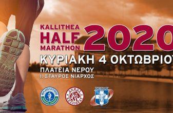 Kallithea Half Marathon 2020 - Ακύρωση