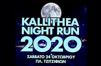 Kallithea Night Run 2020 - Ακύρωση