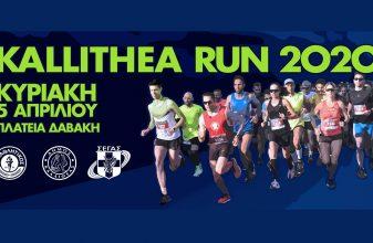9ο Kallithea Run 2020 - Αναβολή