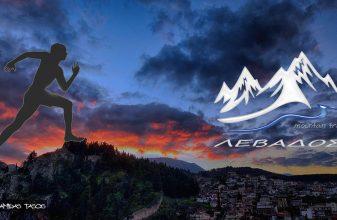5ος Αγώνας Ορεινού Δρόμου «Λέβαδος» 2020