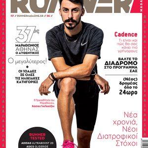 Τεύχος 117